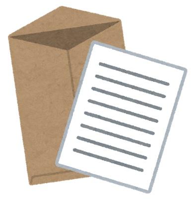 書類と封筒