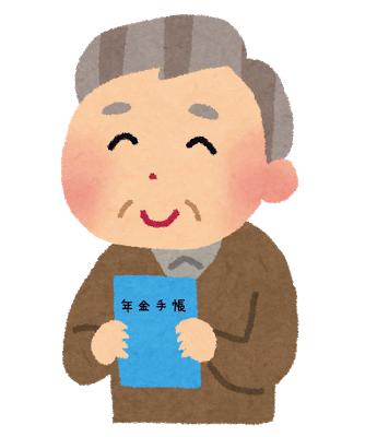 年金手帳を持つ高齢者