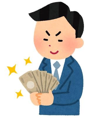 お金を見つめてニヤけている男性