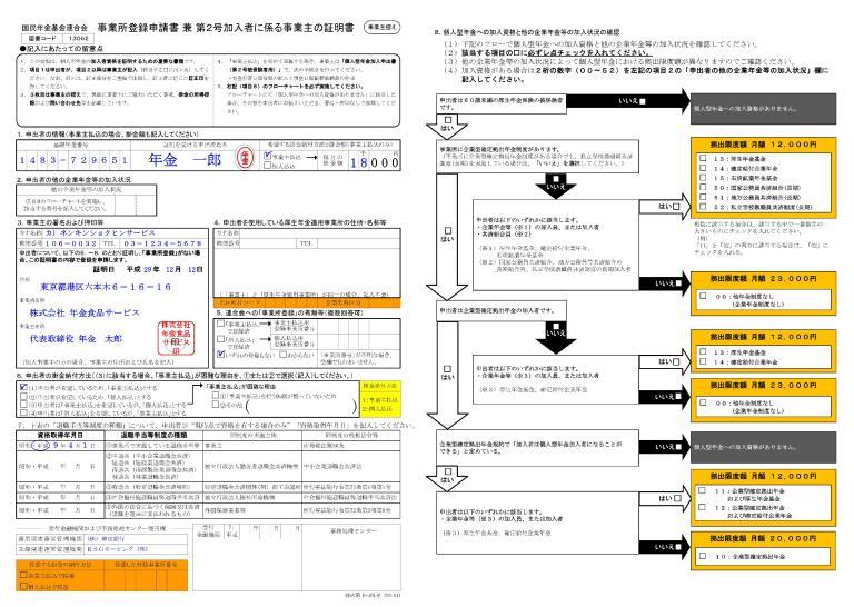 第 に 主 者 証明 加入 の 書 事業 書 所 号 申請 係る 兼 登録 2 事業