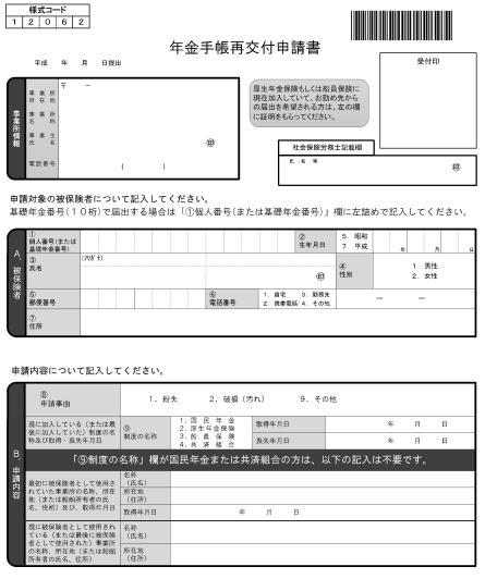 氏名 変更 手帳 年金